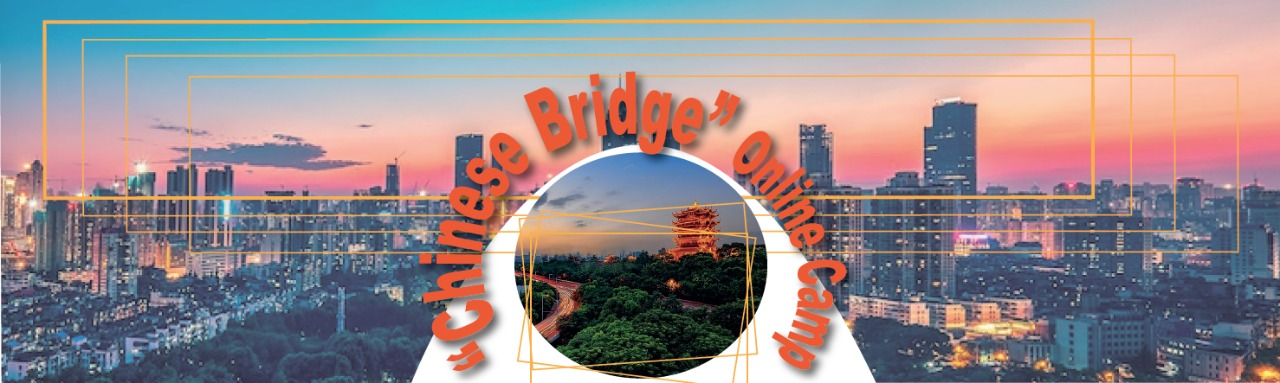 """Chinese Bridge"" Online Camp"