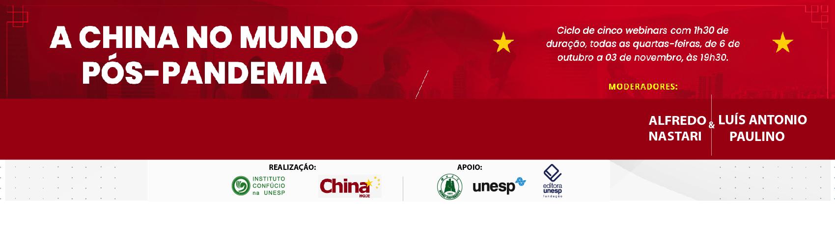 Seminário – A China no Mundo Pós-pandemia